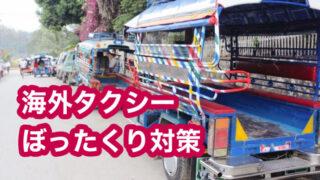 海外タクシーぼったくり対策