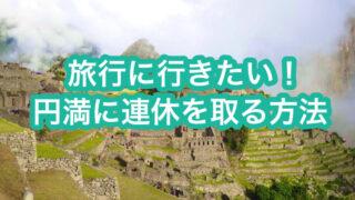 旅行に行きたい!円満に連休を取る方法